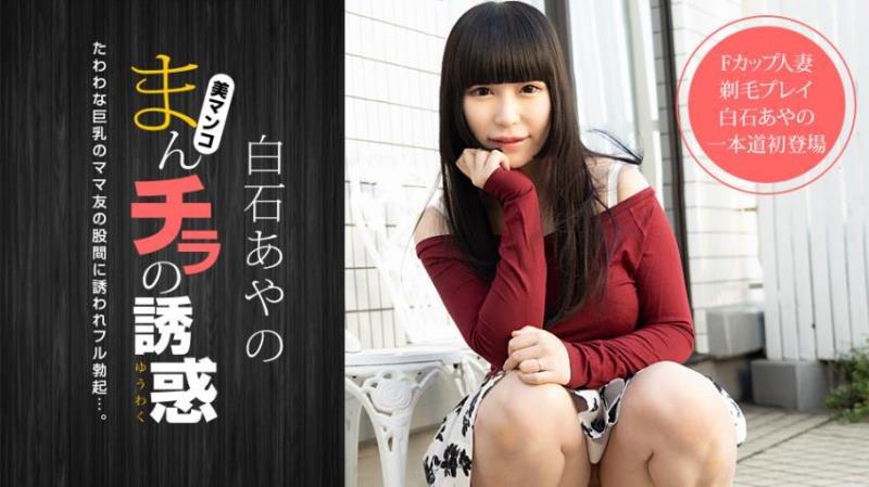1pondo.tv - Ayano Shiraishi - Seducing by Flashing Pussy (480p/SD)