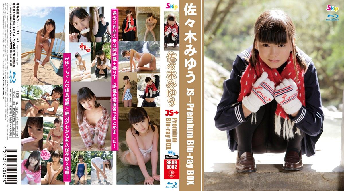 [SBKB-0002] Miyu Sasaki 佐々木みゆう JS→ Premium Blu-ray BOX
